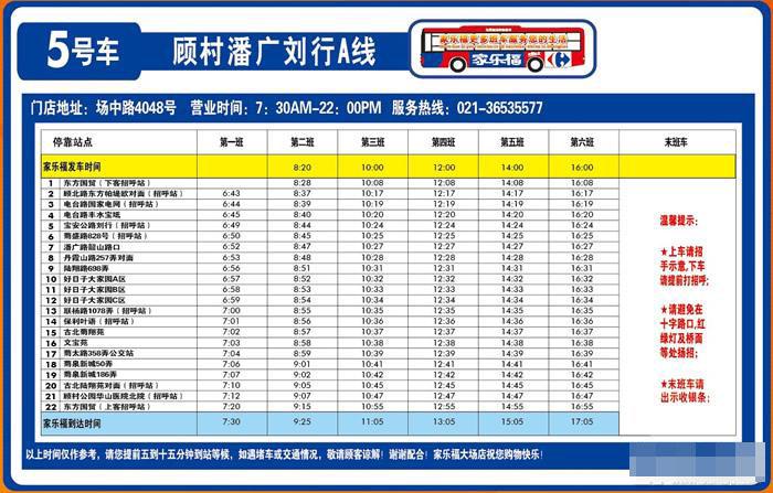 青浦区天气_家乐福超市(大场店)免费班车线路汇总 - 上海公交网